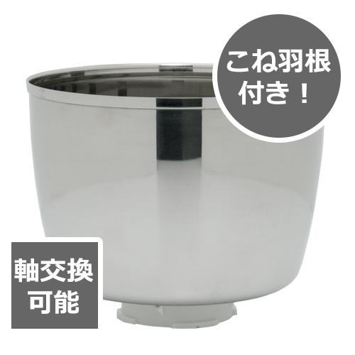【送料無料】日本ニーダー オプション ステンレスポット SP-02