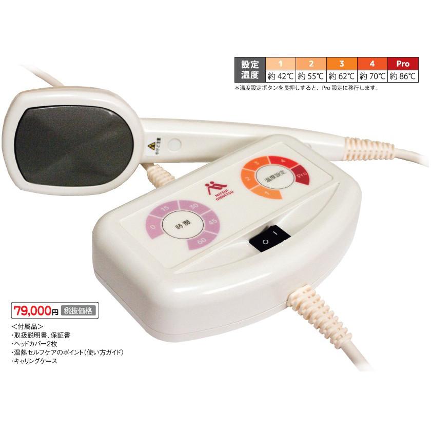 三井式热治疗装置三 MI-03 (三井热疗)