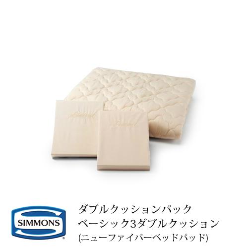 シモンズ 寝具3点セット ダブルクッションパック ベーシック3ダブルクッション LA1050 シングルサイズボックスシーツ1枚(35cm厚)+ボックススカート1枚(27cm丈)+ニューファイバーベッドパッド1枚【受注生産品】