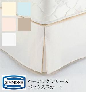 シモンズ大型商品は設置無料(一部地域除く) シモンズ正規販売店 正規品  シモンズ ベーシックシリーズ ボックススカート LF0801/LF0803/LF0805 キングサイズ【受注生産品】