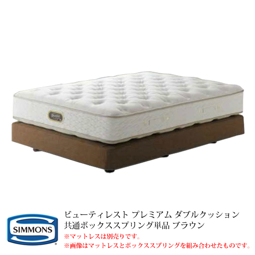 japan telphone shopping ps double cushion box only common box spring b type color brown double. Black Bedroom Furniture Sets. Home Design Ideas