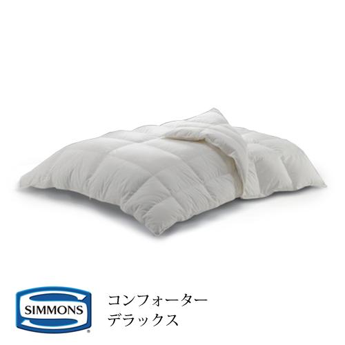 シモンズ コンフォーター デラックス LH1302D ダブルサイズ 羽毛布団