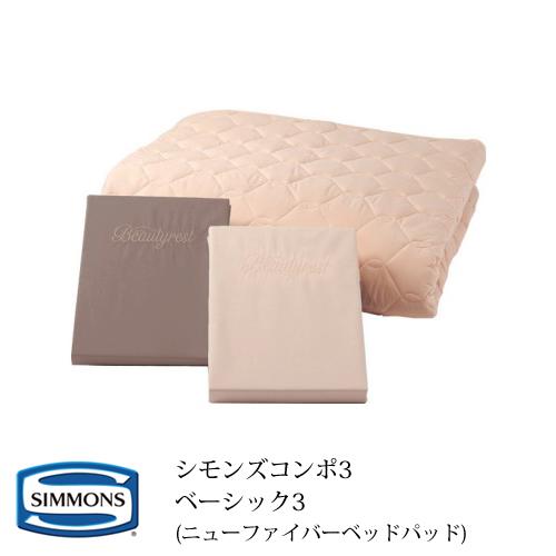 シモンズ 寝具3点セット シモンズコンポ3 ベーシック3 LA1002 キングロングサイズボックスシーツ2枚(35cm厚)+ニューファイバーベッドパッド1枚【受注生産品】