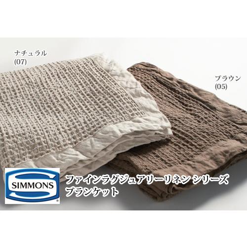 シモンズ ブランケット LJ130105 ブラウン ダブルサイズ ファインラグジュアリーリネンシリーズ