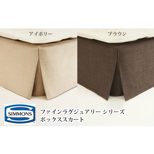 シモンズ ファインラグジュアリー ボックススカート LF1040I/LF1041I/LF1042I シングルサイズ カラー:アイボリー【受注生産品】