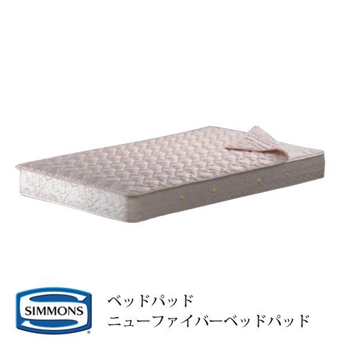 シモンズ ベッドパッド ニューファイバーベッドパッド LG10020L キングロングサイズ【受注生産品】