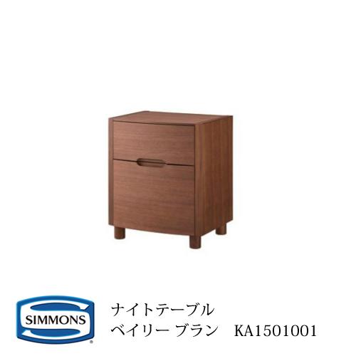 シモンズ ナイトテーブル KA1501001 (ベイリー ブラン)【受注生産品】