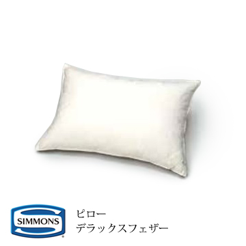 未使用 シモンズ大型商品は設置無料 一部地域除く シモンズ正規販売店 正規品 シモンズ 2020 LD0816 枕 ロータイプ デラックスフェザー ピロー