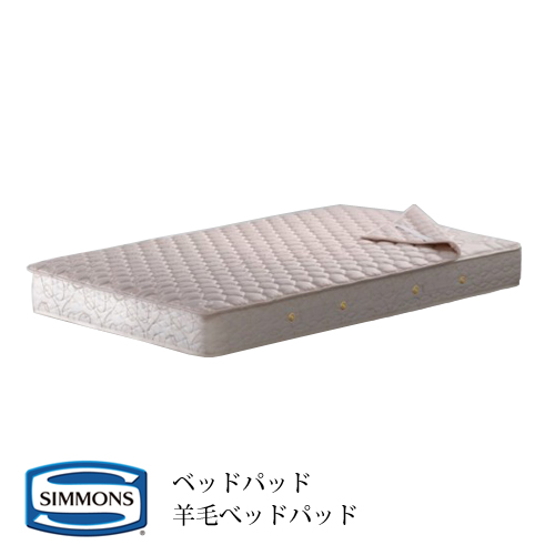 正規販売店 時間指定不可 シモンズ大型商品は設置無料 一部地域除く シモンズ正規販売店 正規品 シモンズ クイーンロングサイズ 羊毛ベッドパッド LG10010L 受注生産品 ベッドパッド