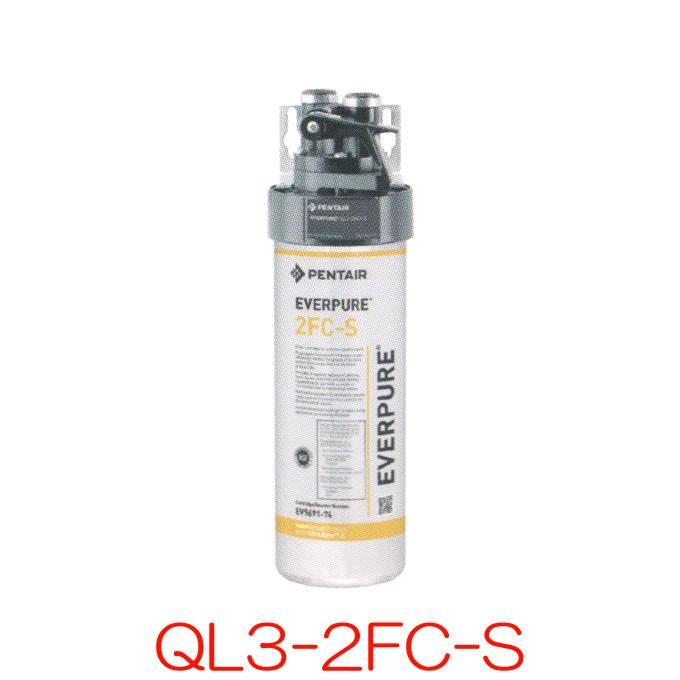 エバーピュア 業務用浄水器 QL3-2FC-S