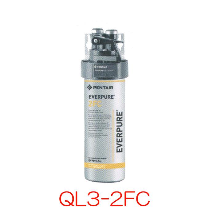 エバーピュア 業務用浄水器 QL3-2FC