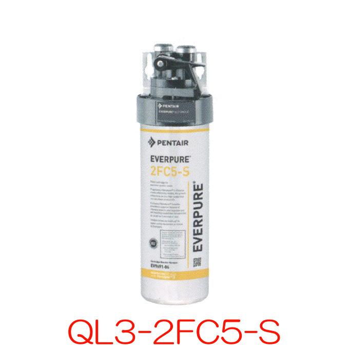 エバーピュア 業務用浄水器 QL3-2FC5-S