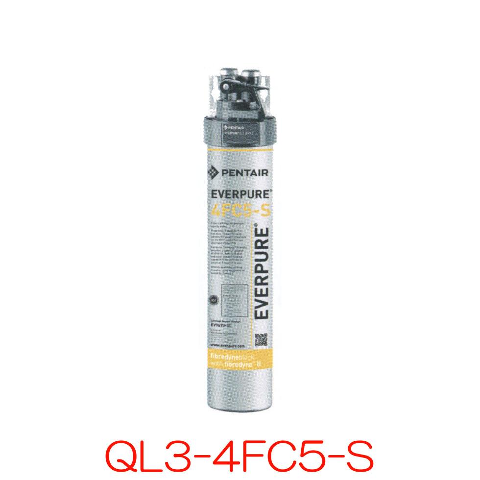 エバーピュア 業務用浄水器 QL3-4FC5-S