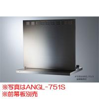 アリアフィーナ レンジフード 壁面取付タイプ アンジェリーナ ANGL-751TBK(テクスチャーブラック)
