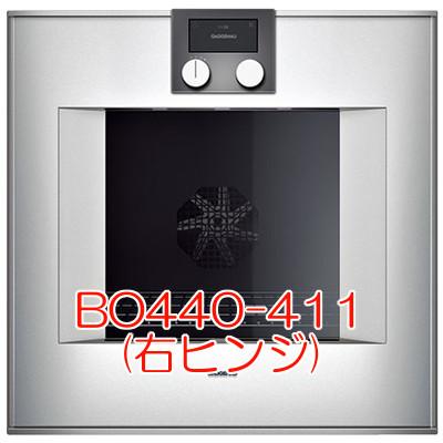 GAGGENAU(ガゲナウ) ビルトインオーブン(W60cm) BO440-411(右ヒンジ)
