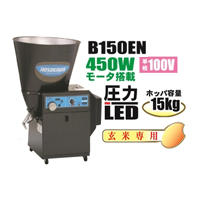 細川製作所 循環式精米機 家庭用電源タイプ B150EN 玄米専用タイプ