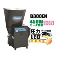 細川製作所 循環式精米機 家庭用電源タイプ B300EN 玄米専用タイプ