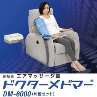 【会員価格あり】日東工器 家庭用エアマッサージ器 ドクターメドマー DM-6000 片腕セット