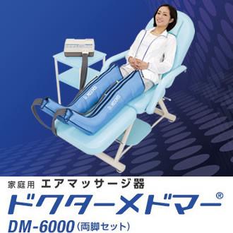 【会員価格あり】日東工器 家庭用エアマッサージ器 ドクターメドマー DM-6000 両脚セット(ロングブーツセット)