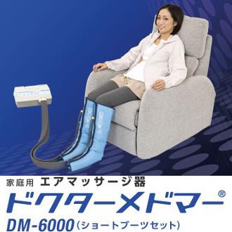 【会員価格あり】日東工器 家庭用エアマッサージ器 ドクターメドマー DM-6000 ショートブーツセット