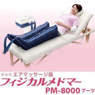 【会員価格あり】家庭用エアマッサージ器 フィジカルメドマー PM-8000 ブーツMセット