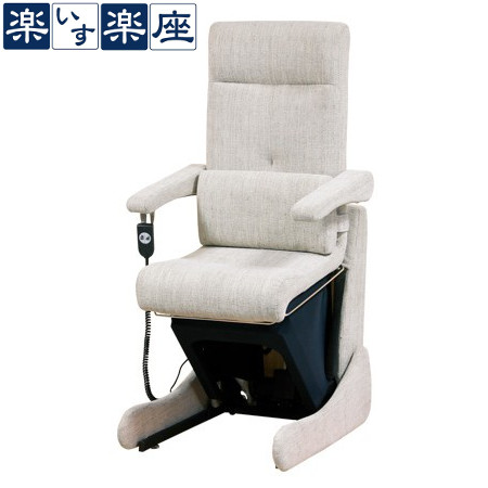 Baba Furniture Electric Standing Up Istance Chair Easy Rakuza Nozomi Ii 2