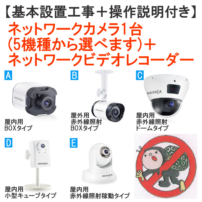 防犯カメラ ネットワークカメラ 百貨店 ネットワークビデオレコーダー カシオテクノ 基本設置工事 予約 ネットワークカメラ1台 操作説明付き 代引き不可