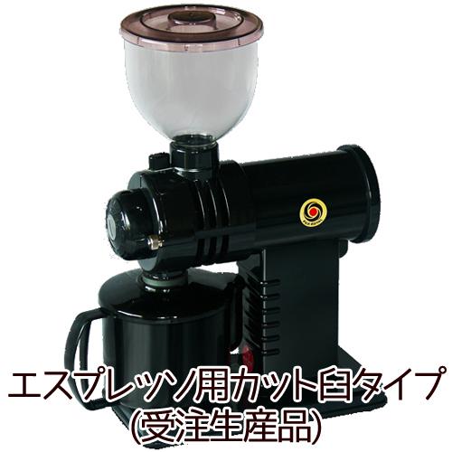 【受注生産】【送料無料】フジローヤル 富士珈機 コーヒーミル みるっこ R-220(カット臼タイプ) 黒