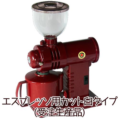 【受注生産】【送料無料】フジローヤル 富士珈機 コーヒーミル みるっこ R-220(カット臼タイプ) 赤