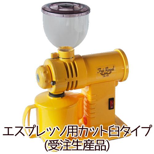 【受注生産】【送料無料】フジローヤル 富士珈機 コーヒーミル みるっこ R-220(カット臼タイプ) 黄