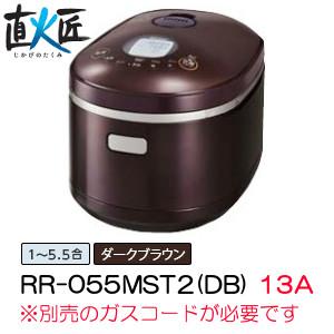 リンナイ(Rinnai) ガス炊飯器 直火匠 RR-055MST2(DB) ガス種:13A・12A【ガスコード別売】