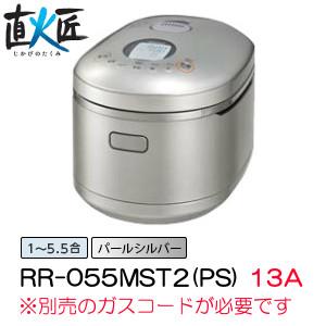 リンナイ(Rinnai) ガス炊飯器 直火匠 RR-055MST2(PS) ガス種:13A・12A【ガスコード別売】