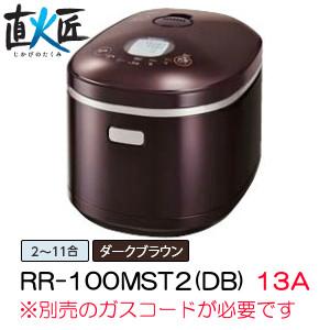 リンナイ(Rinnai) ガス炊飯器 直火匠 RR-100MST2(DB) ガス種:13A・12A【ガスコード別売】