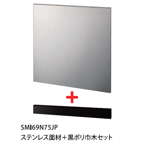 BOSCH(ボッシュ) SMI69N75JP専用ステンレス面材+黒ポリ巾木セット 食器洗い機用アクセサリー