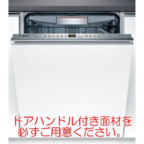 BOSCH(ボッシュ) 食器洗い機 60cm ビルトインタイプ SMV46TX016 フルドア仕様