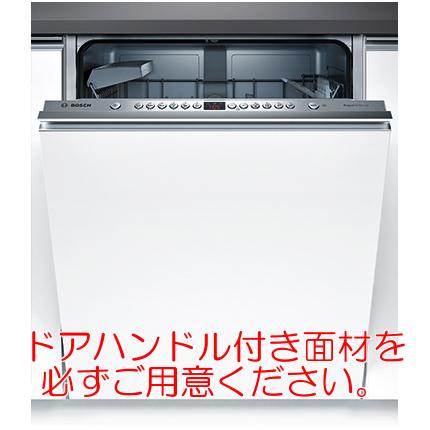 【メーカー在庫限り】BOSCH(ボッシュ) 食器洗い機 60cm ビルトインタイプ SMV65N70JP フルドア仕様