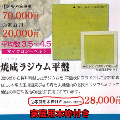 【入荷待ち】焼成ラジウム平盤 家庭用木枠付き