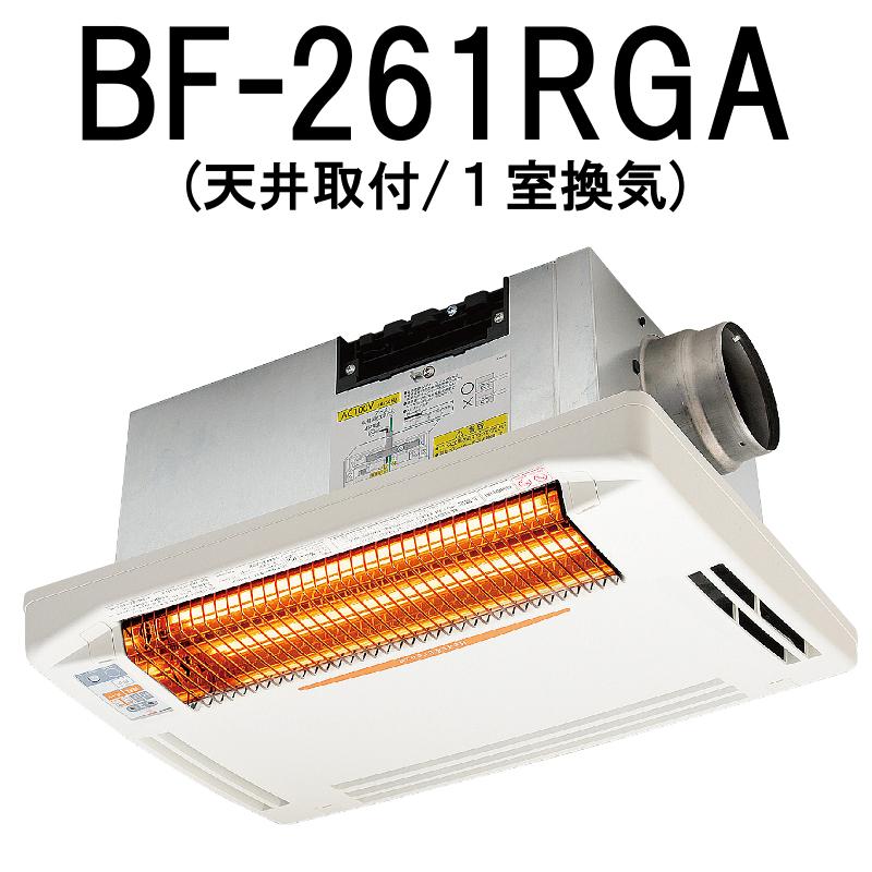 【納期お問合せ下さい】高須産業 浴室換気乾燥暖房機 BF-261RGA 天井取付タイプ/1室換気タイプ