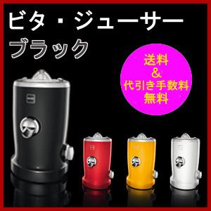 【代引手数料無料】ビタ・ジューサーS1 ブラック 6511.03.64J