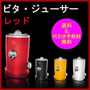 【代引手数料無料】ビタ・ジューサーS1 レッド 6511.02.64J