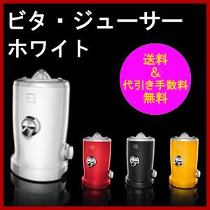 【代引手数料無料】ビタ・ジューサーS1 ホワイト 6511.01.64J