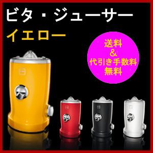 【代引手数料無料】ビタ・ジューサーS1 イエロー 6511.17.64J