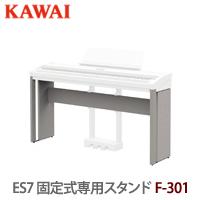 KAWAI 河合楽器製作所 カワイ / 電子ピアノ デジタルピアノ用スタンド / ES7固定式専用スタンド HM-4UB(グラスブラック用) HM-4UW(アイボリーホワイト用)【送料無料】