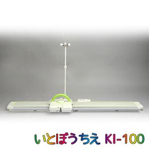 【送料無料】DLLES IN ドレスイン / おしゃれニット工房 いとぼうちえ 家庭用編み機 編機 / KI-150