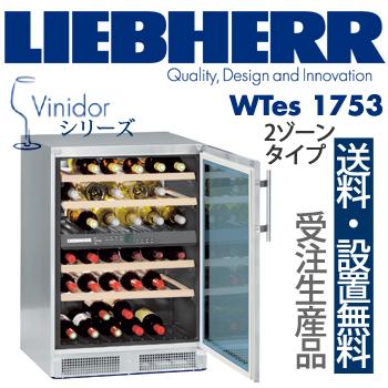 宅配 【販売終了】【送料・設置費無料】LIEBHERR リープヘル ワインキャビネット WTes1753 Vinidorワインキャビネット 1ドア 2ゾーン / き, BOUTIQUEMIKI -レディーススタイル 2f156d58