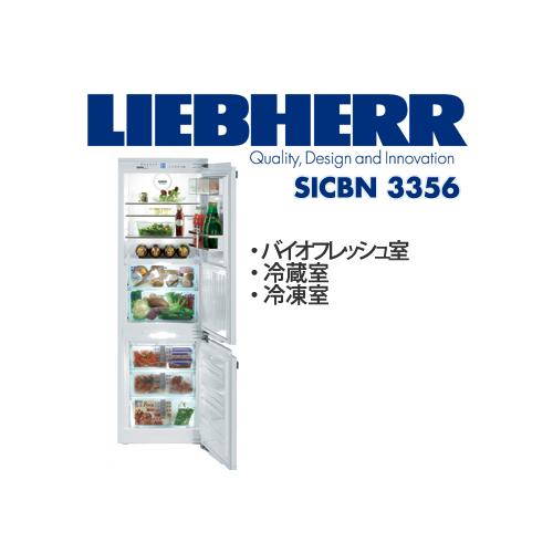 【一都三県は送料無料&設置無料】リープヘル 冷蔵庫 LIEBHERR SICBN3356 プレミアム バイオフレッシュ冷蔵庫 冷凍庫 2ドア 【代引不可】【一都三県以外は諸費用別途ご案内】