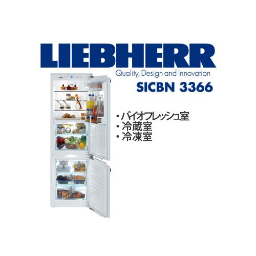 【一都三県は送料無料&設置無料】リープヘル 冷蔵庫 LIEBHERR SICBN3366 プレミアム バイオフレッシュ冷蔵庫 冷凍庫 製氷機能 2ドア 【代引不可】【一都三県以外は諸費用別途ご案内】