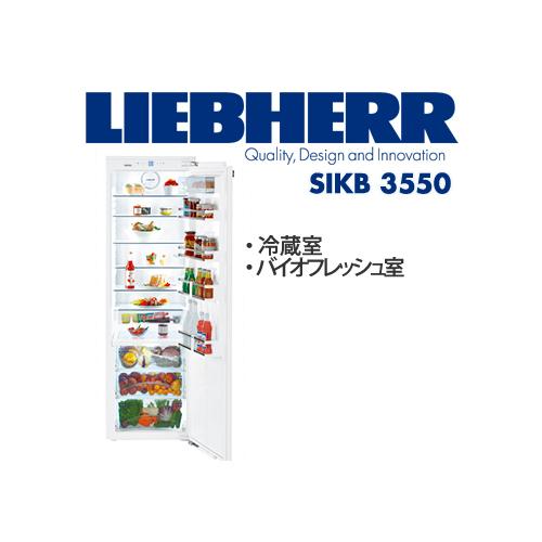 【一都三県は送料無料&設置無料】リープヘル 冷蔵庫 LIEBHERR SIKB3550 プレミアム サイドバイサイド SBS7014 バイオフレッシュ冷蔵庫 1ドア 【代引不可】【一都三県以外は諸費用別途ご案内】