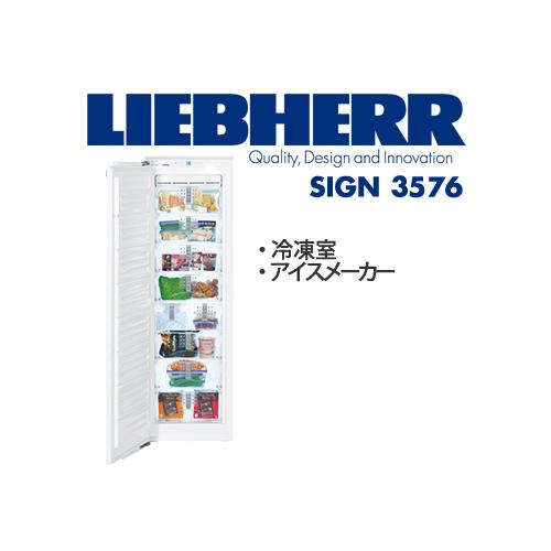【一都三県は送料無料&設置無料】リープヘル 冷凍庫 LIEBHERR SIGN3576 プレミアム サイドバイサイド SBS7014 製氷機能 1ドア 【代引不可】【一都三県以外は諸費用別途ご案内】