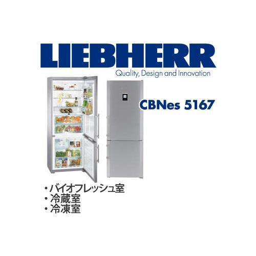 【関東4県は送料無料&設置無料】リープヘル 冷蔵庫 LIEBHERR CBNes5167 プレミアム バイオフレッシュ冷蔵庫 冷凍庫 製氷機能 2ドア / 代引き不可